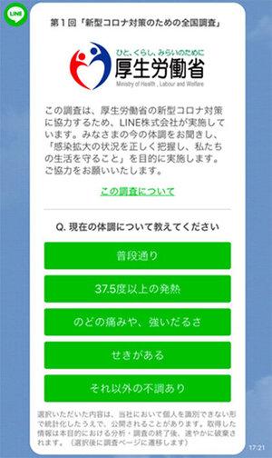 03_横427×縦705pix_P4(fix)WOW FRIDAY_corona surveys.jpg