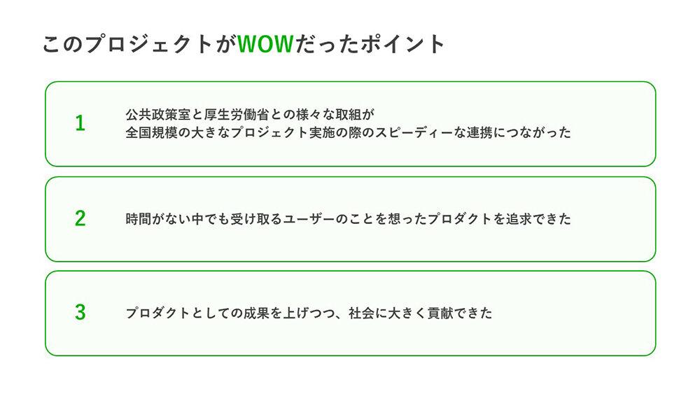 04_1000-563pix_P11(fix)WOW FRIDAY_corona surveys.jpg