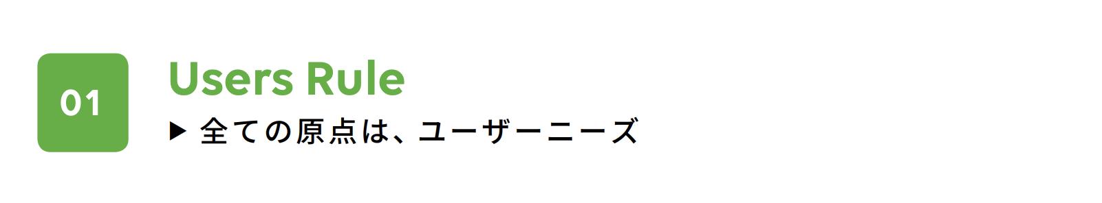 usersrule.png